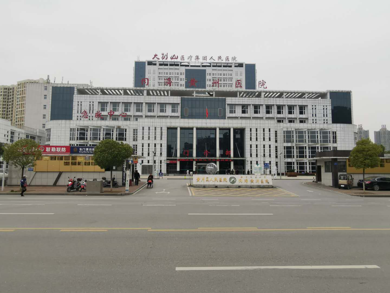 黄州区人民医院